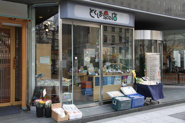 アンテナショップ とくしま県の店 大阪支部