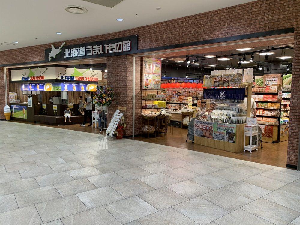 アンテナショップ 北海道うまいもの館 ららぽーと和泉店