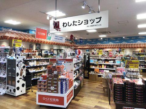 アンテナショップ わしたショップ イオンモール沖縄ライカム店