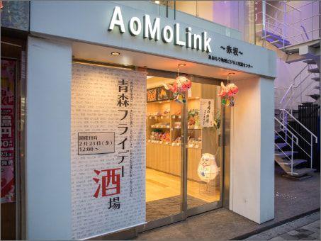 アンテナショップ あおもり地域ビジネス交流センター AoMoLink赤坂