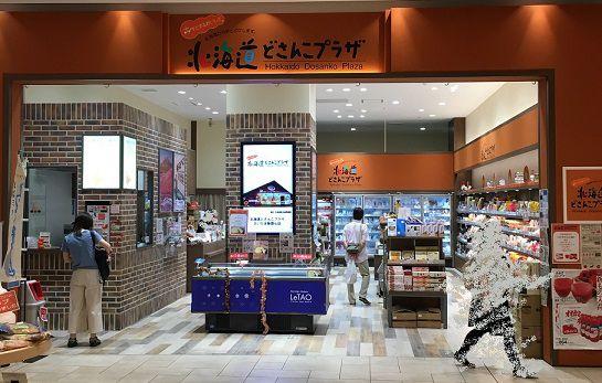 アンテナショップ 北海道どさんこプラザ さいたま新都心店