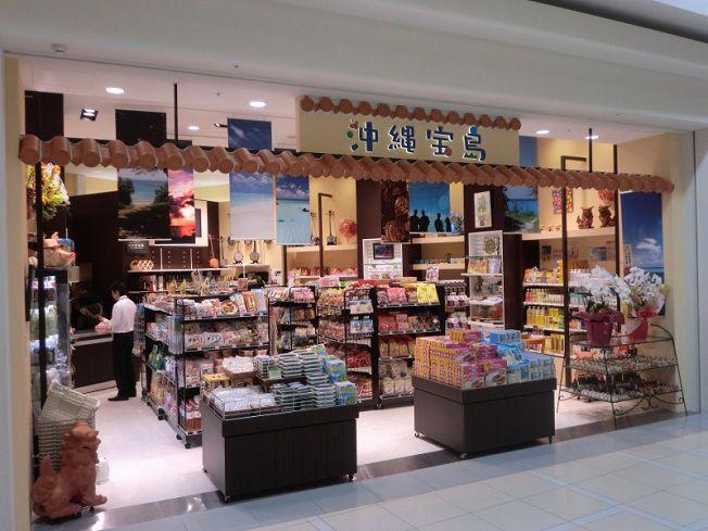 アンテナショップ 沖縄宝島ららぽーと横浜店