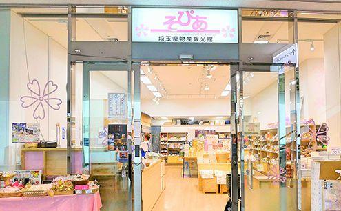 アンテナショップ 埼玉県物産観光館 「そぴあ」