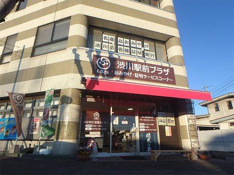 アンテナショップ 渋川地区名産品センター(しぶさん)
