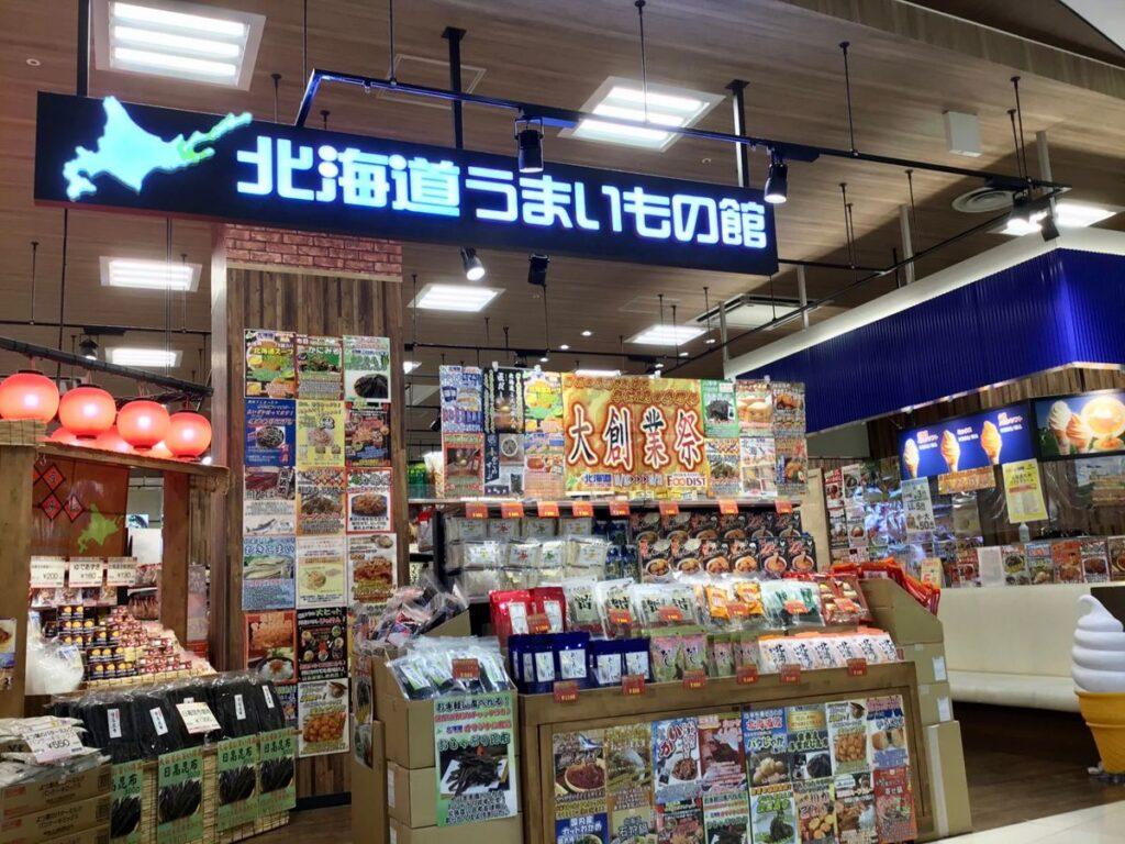 アンテナショップ 北海道うまいもの館 イオンモール座間店