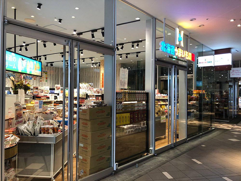 アンテナショップ 北海道うまいもの館 横浜ベイクォーター店