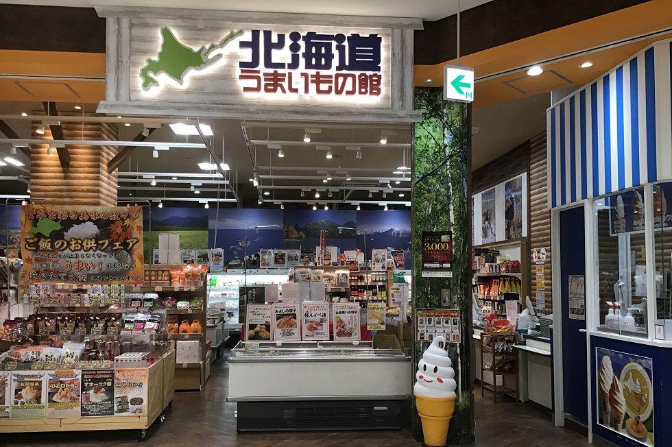アンテナショップ 北海道うまいもの館 ららぽーと富士見店