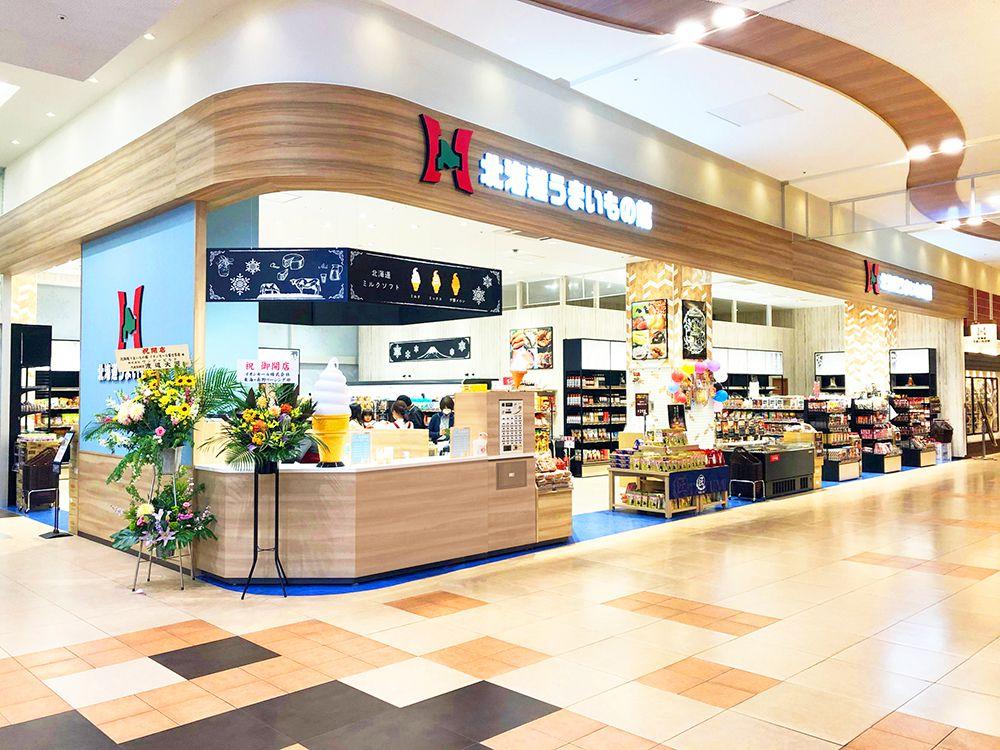 アンテナショップ 北海道うまいもの館 イオンモール富士宮店