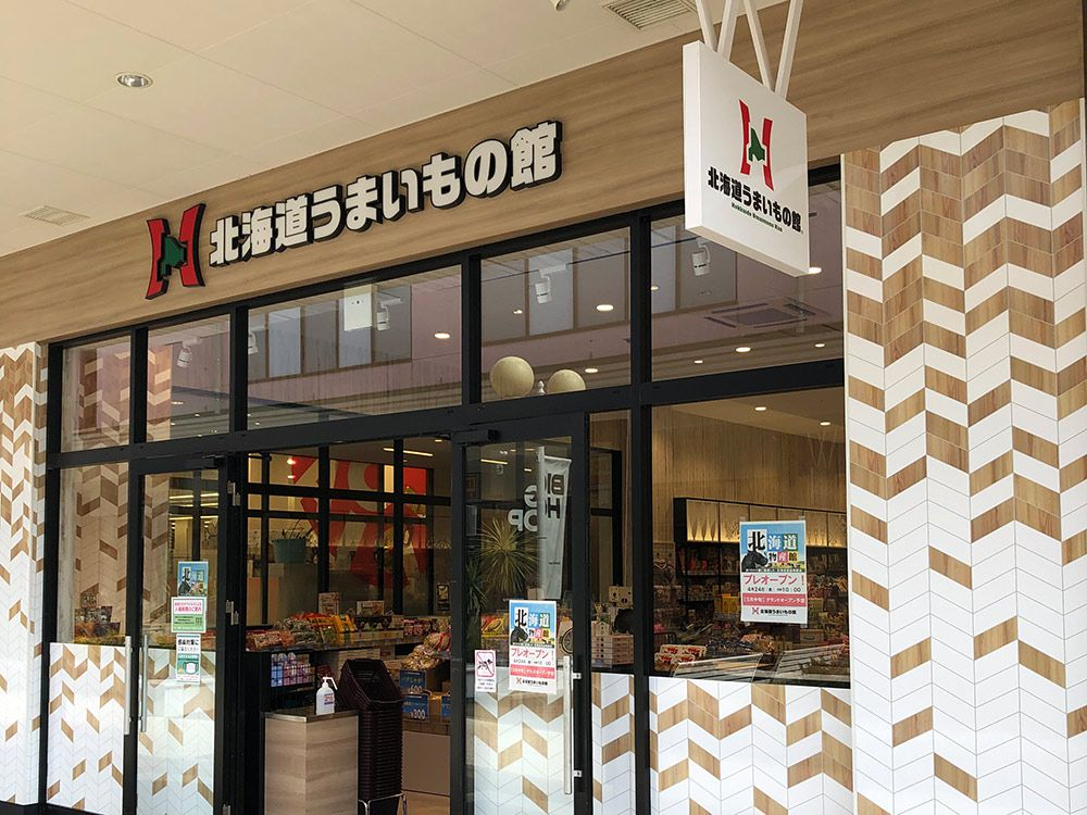 アンテナショップ 北海道うまいもの館 ビッグホップ印西店