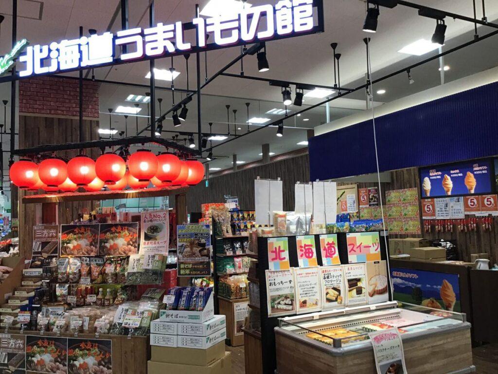 アンテナショップ 北海道うまいもの館 アリオ川口店