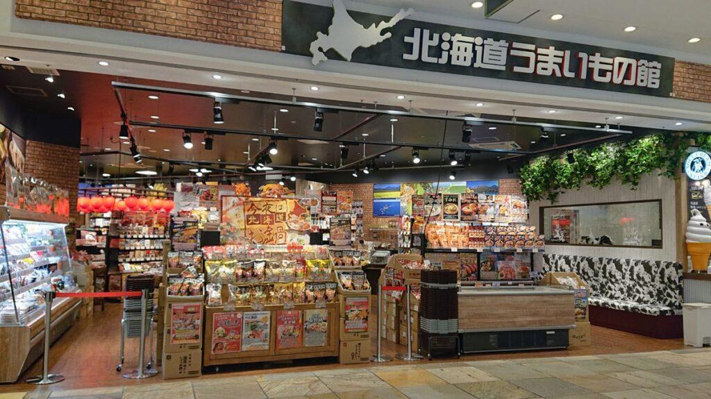 アンテナショップ 北海道うまいもの館 ラゾーナ川崎プラザ店