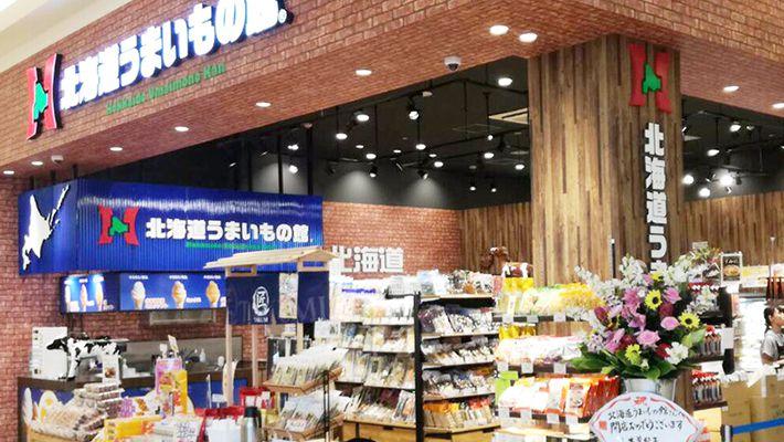 アンテナショップ 北海道うまいもの館 モレラ岐阜店
