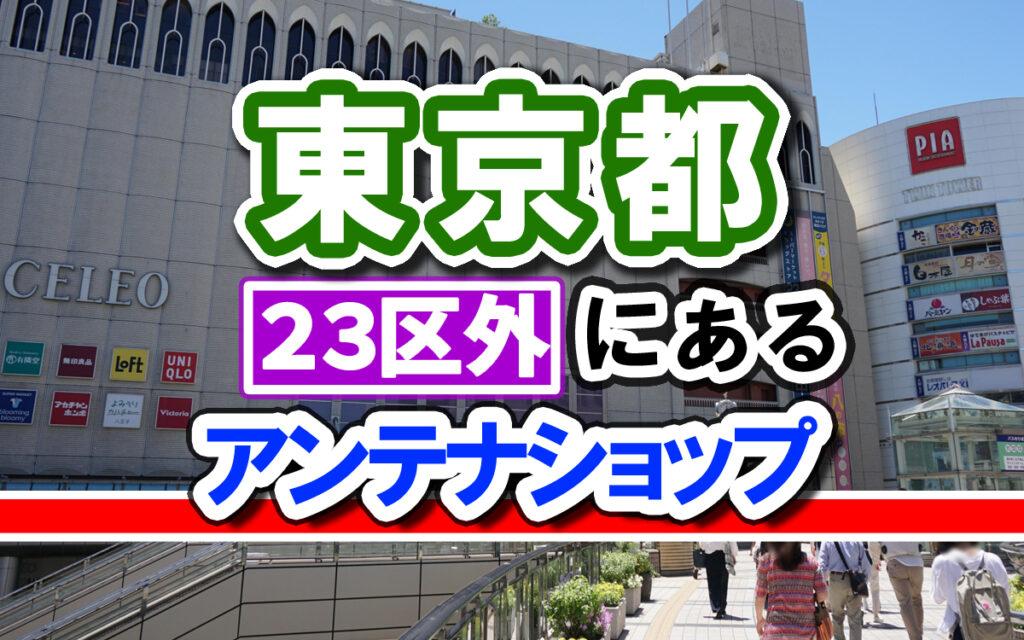 アンテナショップ 東京都23区外