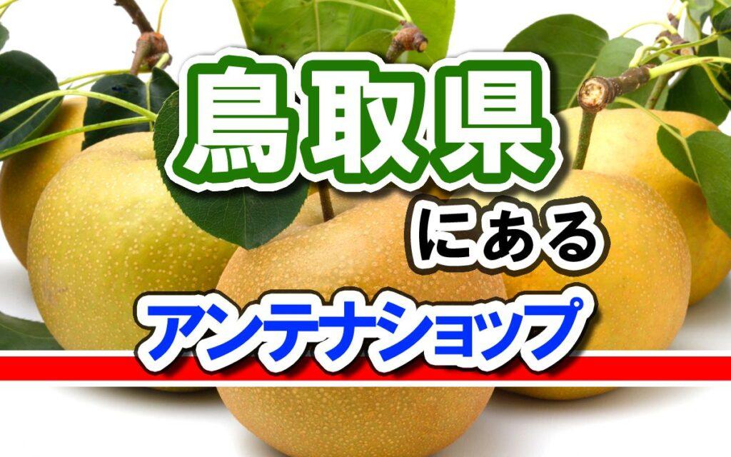 アンテナショップ 鳥取県