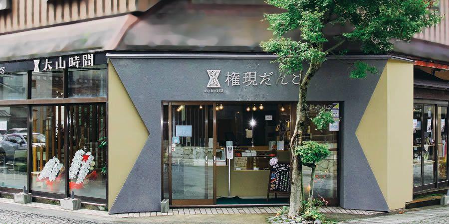 アンテナショップ 「大山時間」Shop 大山寺参道店