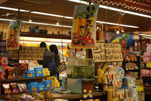 アンテナショップ 沖縄宝島 ぽっぽ町田店
