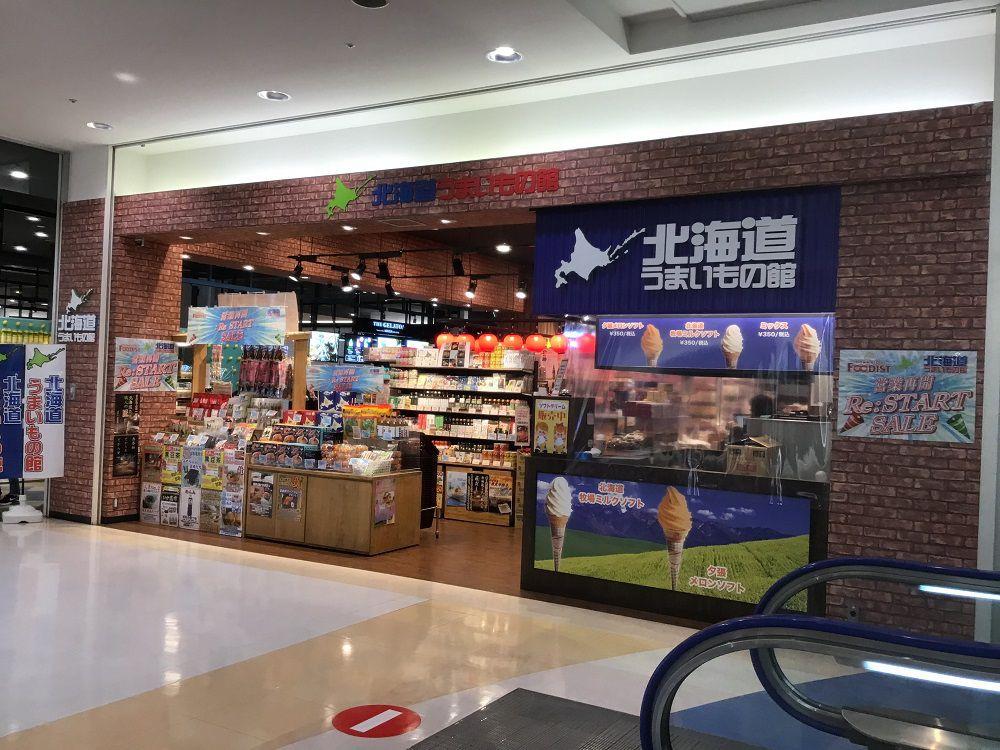 アンテナショップ 北海道うまいもの館 ファボーレ富山店