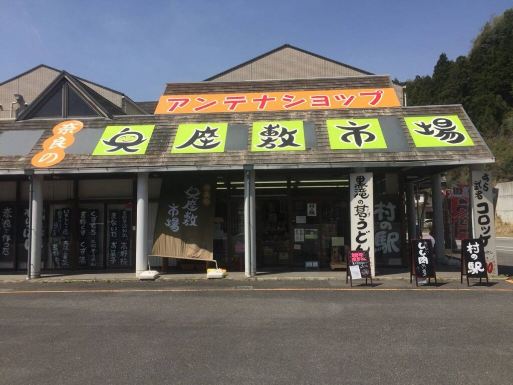 アンテナショップ 奈良の奥座敷市場