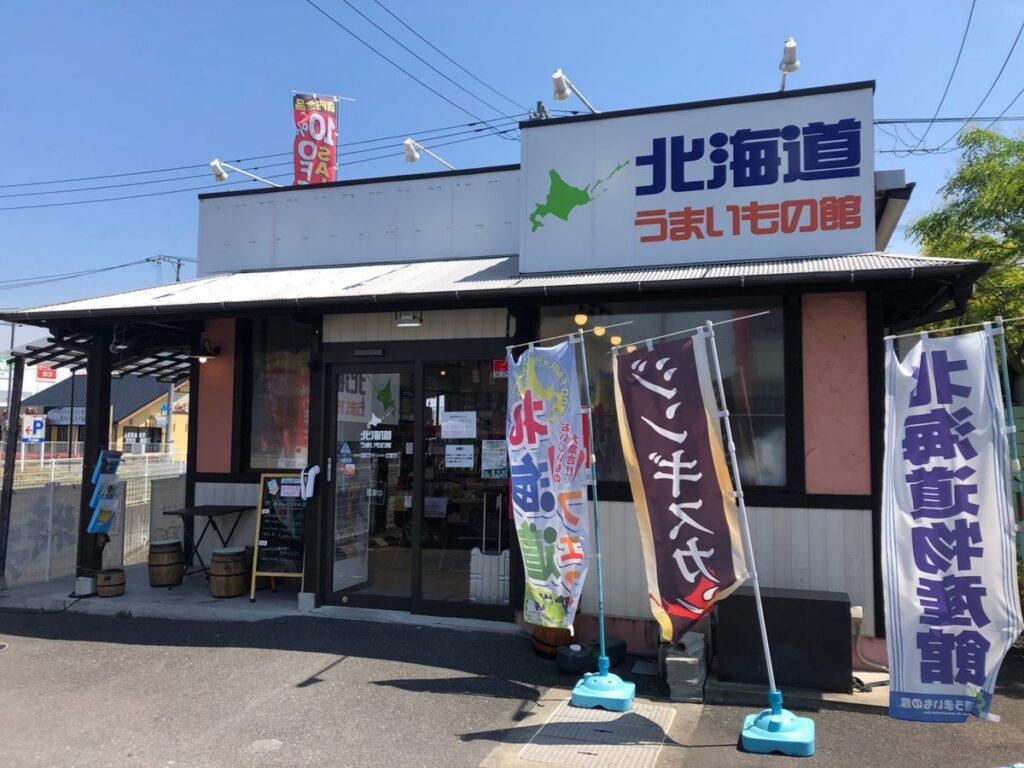 アンテナショップ 北海道うまいもの館 福山店