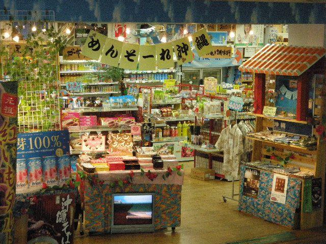 アンテナショップ わした神戸三宮店