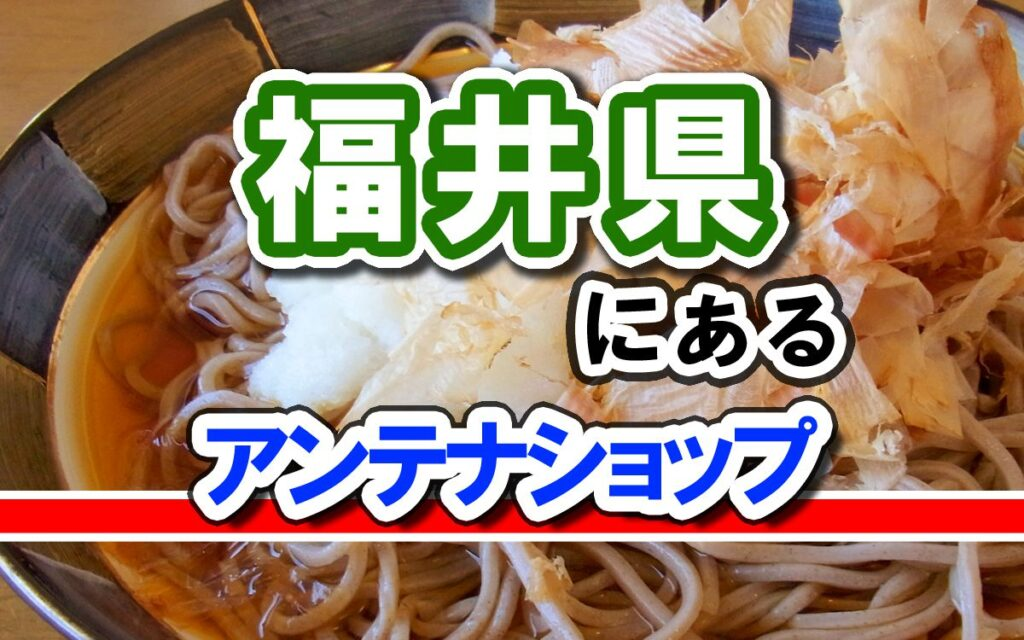 アンテナショップ 福井県