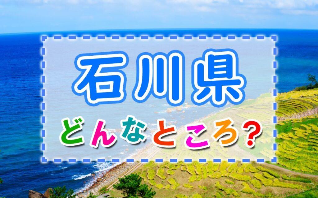 石川県ってどんなところ?