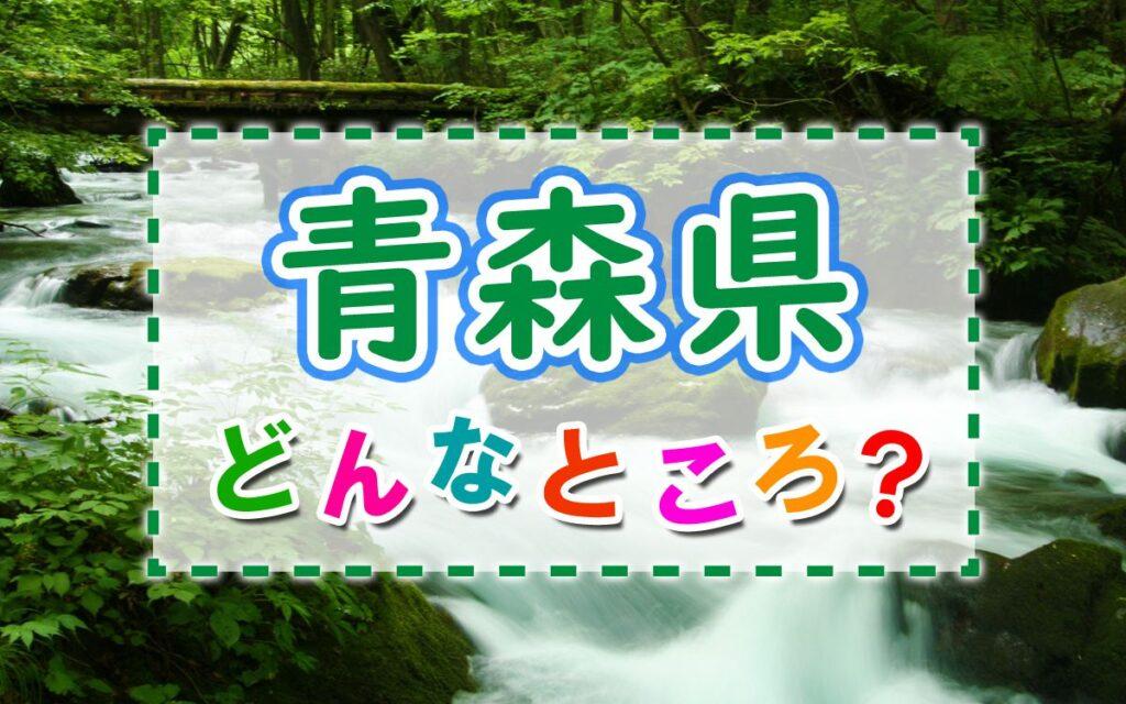 青森県ってどんなところ?