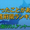 行ったことがある都道府県ランキング【第1位の東京都は92.2%】
