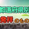 【47都道府県別】発祥のもの一覧(食べ物・企業・人物・文化など)