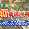 全国47都道府県にあるアンテナショップ一覧